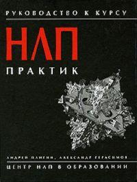 Плигин, Герасимов Руководство к курсу НЛП-Практик