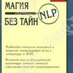 Пьюселик Ф., Байрон Л. Магия НЛП без тайн.