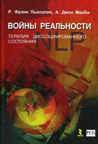 Пьюселик Ф., МакБи Д. NLP. Войны реальности. Терапия диссоциированного состояния